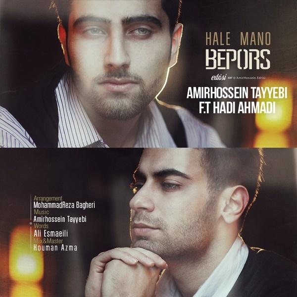Hadi-Ahmadi_Amirhossein-Tayebi-Hale-Mano-Bepors