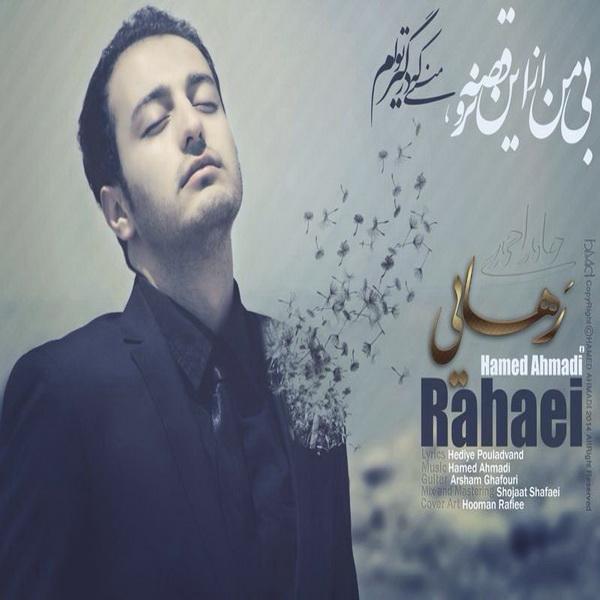 Hamed-Ahmadi-Rahaei