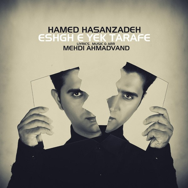 Hamed-Hasanzadeh-Eshghe-Yek-Tarafe
