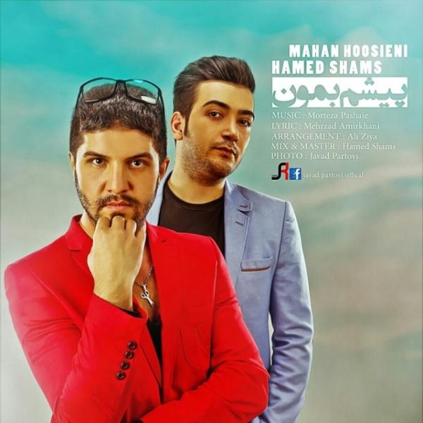 Hamed-Shams_Mahan-Hosseini-Pisham-Bemoon