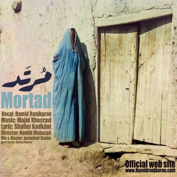 Hamid-Ranjbaran-Mortad
