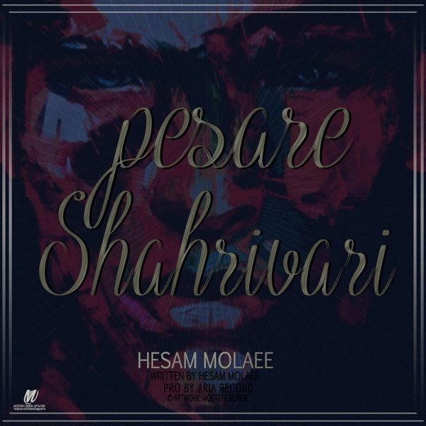 Hesam-Molaee-Pesare-Shahrivari