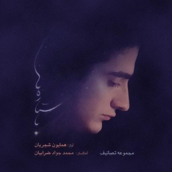 Homayoun Shajarian - Afsoongar