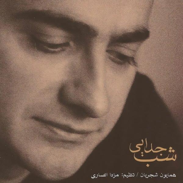 Homayoun Shajarian - Atashe Javedan (Tasnif)