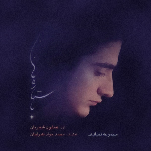 Homayoun Shajarian - Ba Setareha