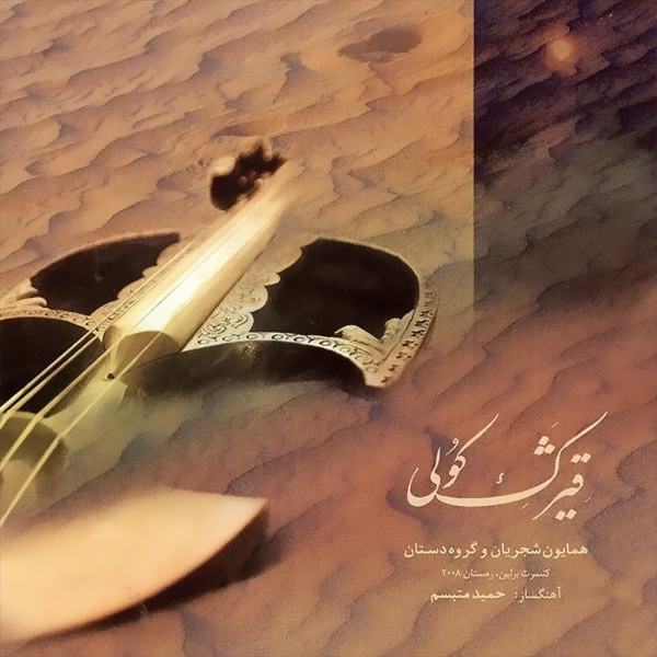 Homayoun-Shajarian-Booye-Eshgh-(Saaz-Va-Avaz)