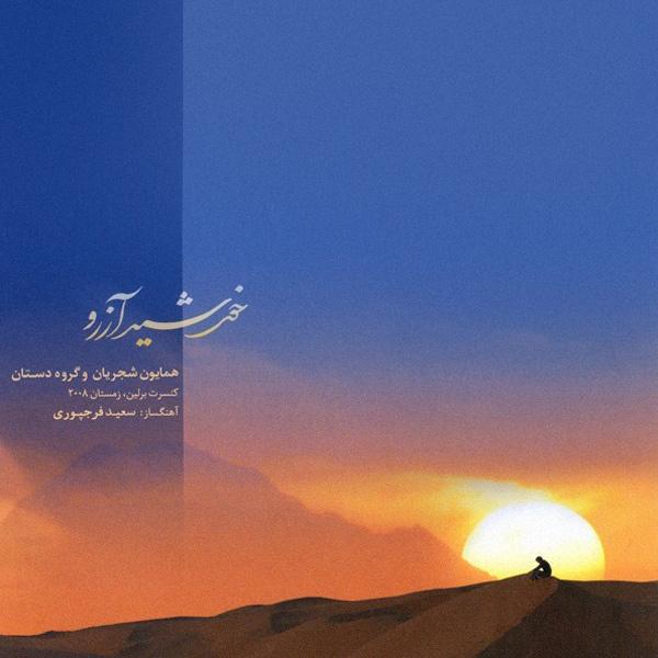 Homayoun-Shajarian-Chine-Zolf-(Tasnif)