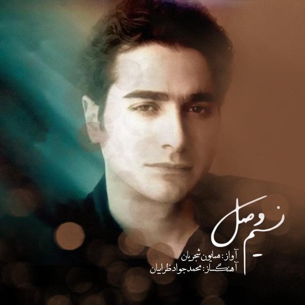 Homayoun Shajarian - Hasele Omr