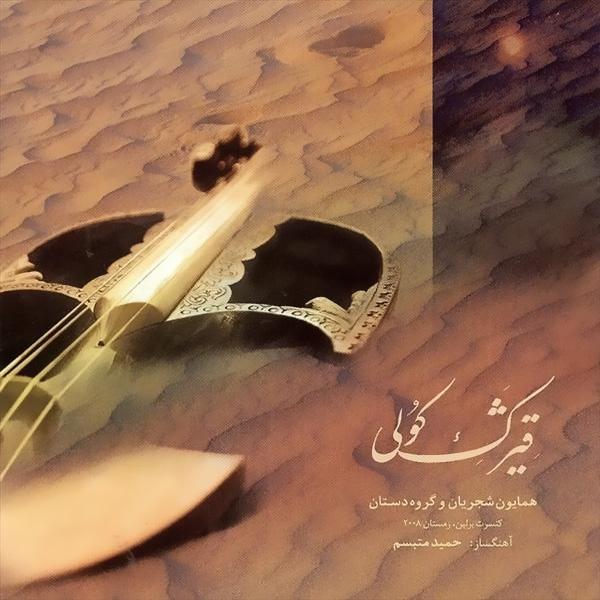 Homayoun-Shajarian-Kamande-Zolf-(Saaz-Va-Avaz)