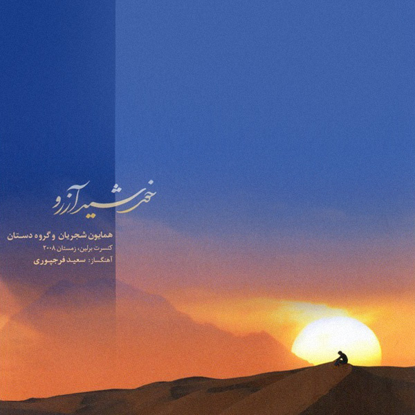 Homayoun-Shajarian-Khorshide-Arezoo-(Avaz)