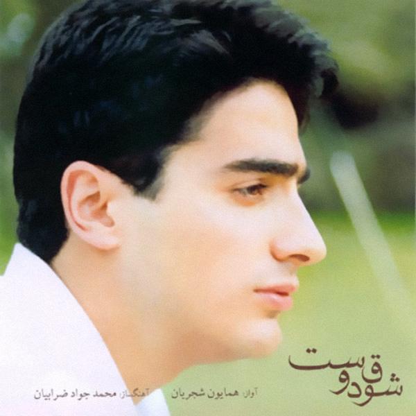 Homayoun Shajarian - Maste Negah (Tasnif)