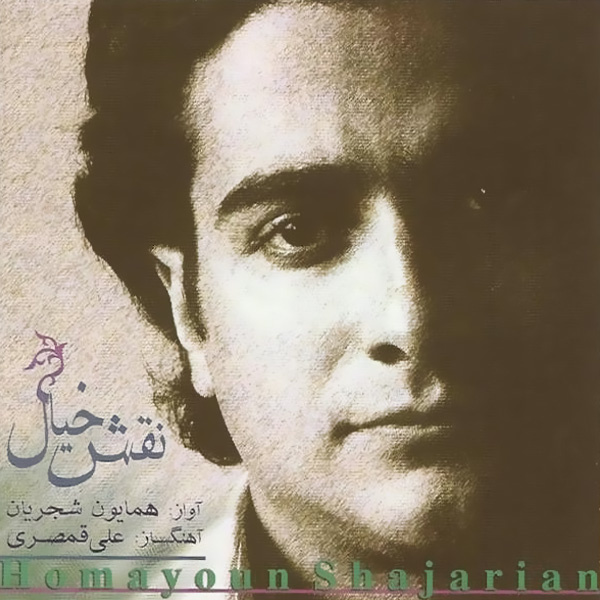 Homayoun-Shajarian-Naghshe-Khial-(Instrumental)