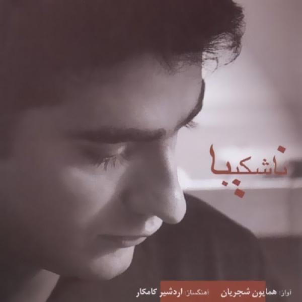 Homayoun Shajarian - Raghse Choob