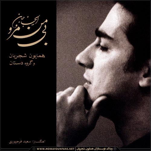 Homayoun Shajarian - Raha Nemikonad Aiyam (Saz o Avaz)