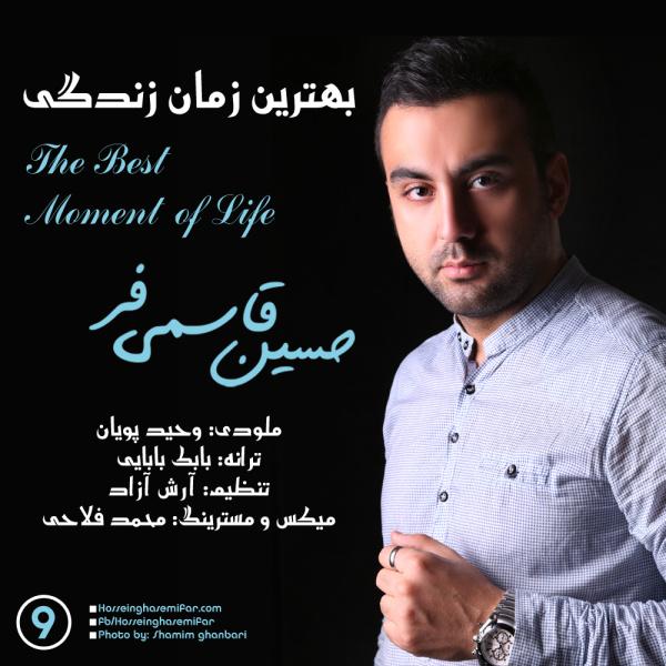 Hossein-Ghasemifar-Behtarin-Zamane-Zendegi