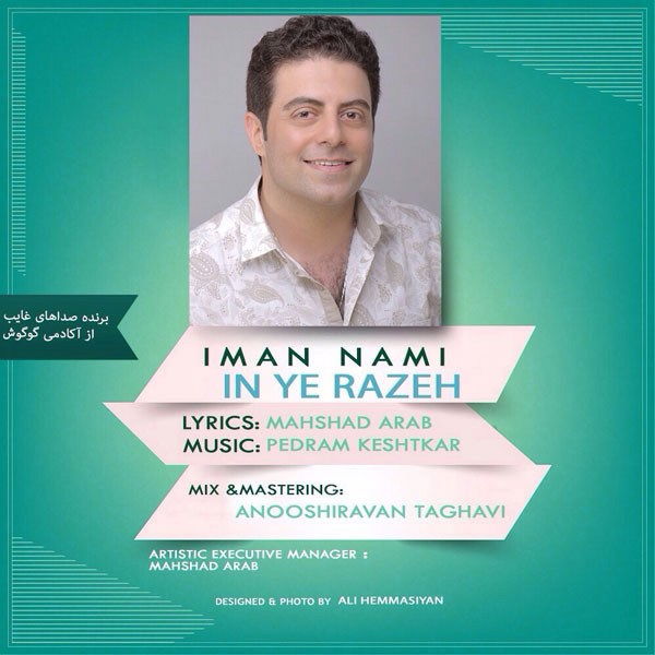 Iman-Nami-In-Ye-Razeh