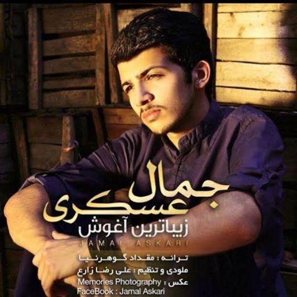 Jamal-Askari-Zibatarin-Aghoosh