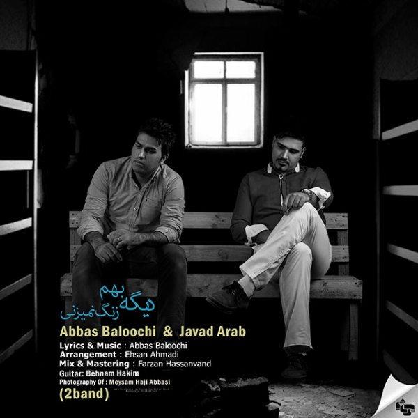 Javad-Arab_Abbas-Baloochi-(2band)-Dige-Behem-Zang-Nemizani