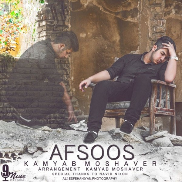 Kamyab-Moshaver-Afsoos