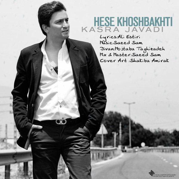 Kasra-Javadi-Hesse-Khoshbakhti