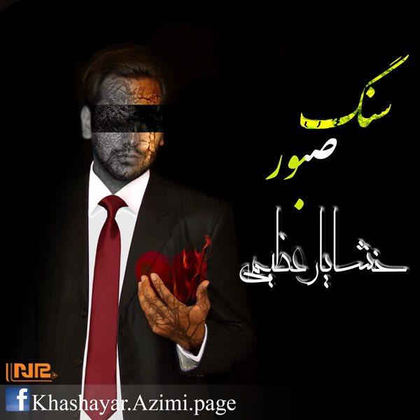Khashayar-Azimi-Sange-Saboor