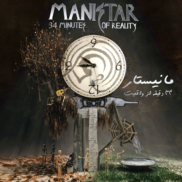 Manistar-Goosh-Deraz