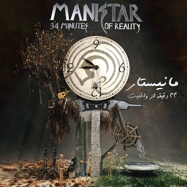 Manistar-Moje-Tanhaee-(Ft-Arash-Ashrafian)