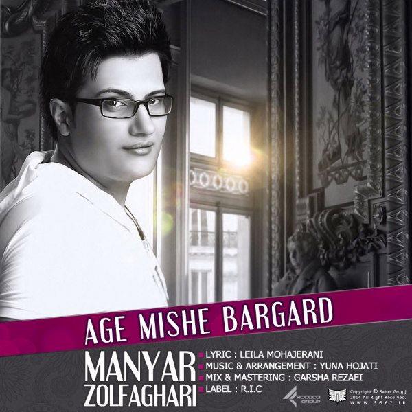 Manyar-Zolfaghari-Age-Mishe-Bargard