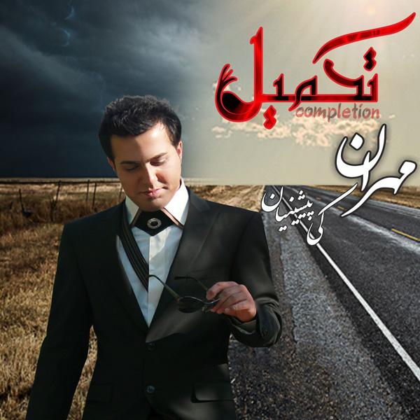Mehran-Keypishinian-Jomeye-Sefid