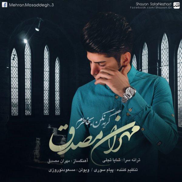 Mehran-Mosaddegh-Gerye-Nakon-Be-Khateram