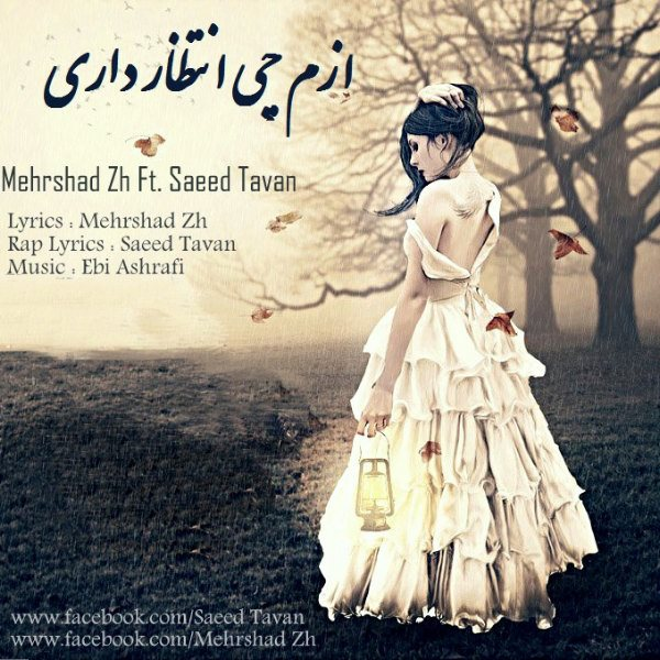 Mehrshad-Zh-Azam-Chi-Entezar-Dari-(Ft-Saeed-Tavan)