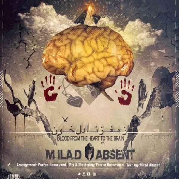 Milad-Absent-Az-Maghz-Ta-Del-Khon