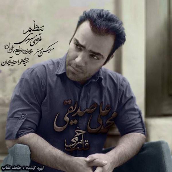 Mohammad-Ali-Sedighi-Ghalb-Zakhmi