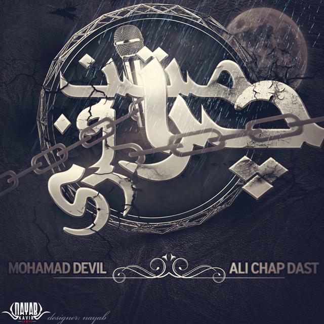 Mohammad-Devil-Chera-Motenafari-(Ft-Ali-Chap-Dast)