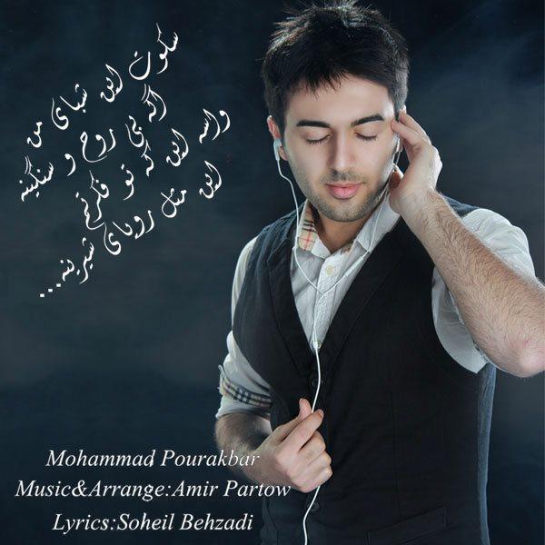 Mohammad-Pourakbar-Royaye-Shirin