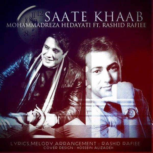 Mohammad-Reza-Hedayati_Rashid-Rafiee-Saate-Khaab