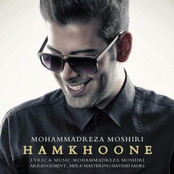 Mohammad-Reza-Moshiri-Ham-Khoone