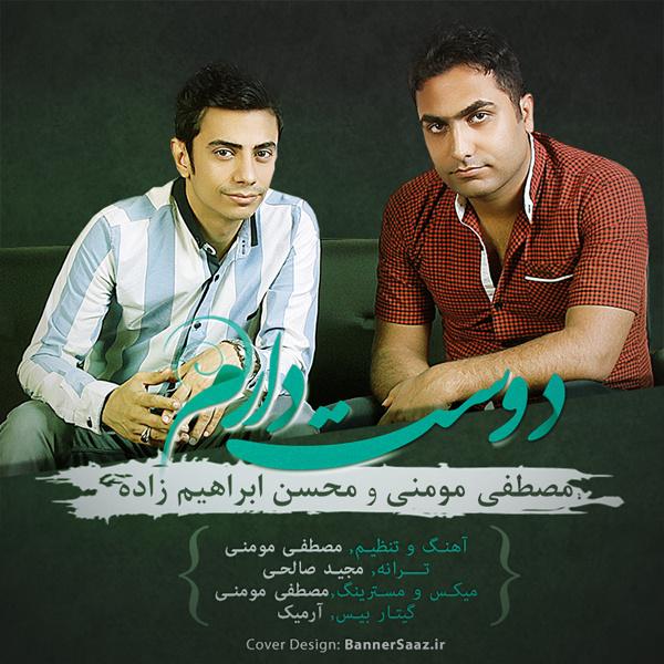 Mohsen-Ebrahimzadeh_Mostafa-Momeni-Doset-Daram