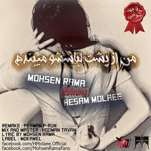 Mohsen Rama - Man Az Posht Lebasesho Mibandam (Ft Hesam Molaee)