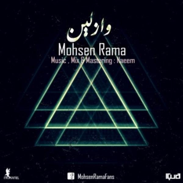 Mohsen-Rama-Vazelin
