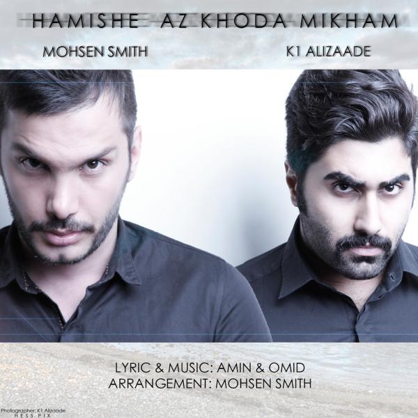 Mohsen-Smith_K1-Alizadeh-Hamishe-Az-Khoda-Mikham