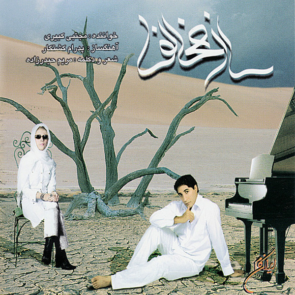 Mojtaba Kabiri - Saze Mokhalef  (Instrumental)