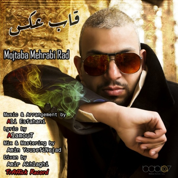 Mojtaba-Mehrabi-Rad-Ghabe-Aks