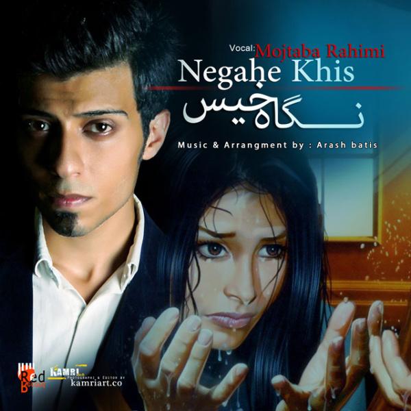 Mojtaba-Rahimi-Cheshmaye-Khis