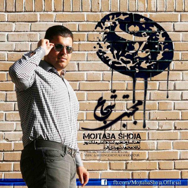 Mojtaba-Shoja-Adat