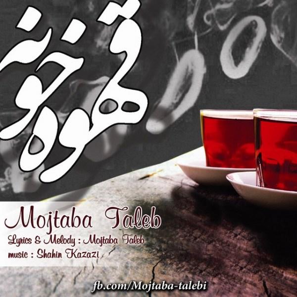 Mojtaba-Taleb-Ghahve-khone