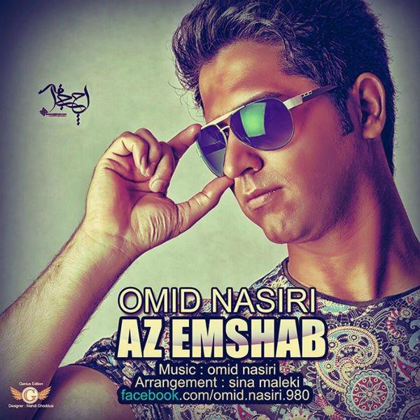 Omid-Nasiri-Az-Emshab