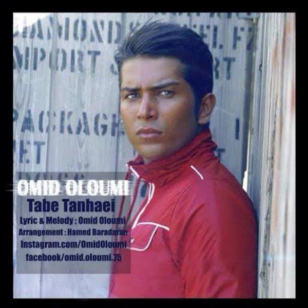 Omid-Oloumi-Tabe-Tanhaei