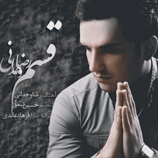 Reza-Vahdani-Ghasam