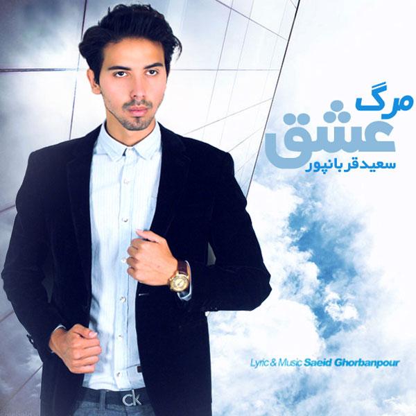 Saeed-Ghorbanpour-Marge-Eshgh